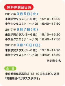 高田馬場校体験会日程